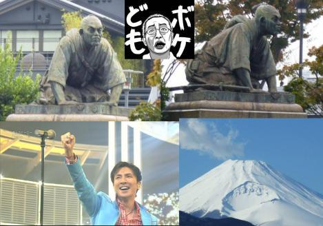 内心はコイツラはボケども と思いながらもプライドを捨て富士山も見える中で土下座し陳謝し収まり郷ひろみの様に心ウキウキでした