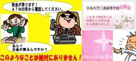 日大三島高校卒業生に不審電話で振り込め詐欺が発生中