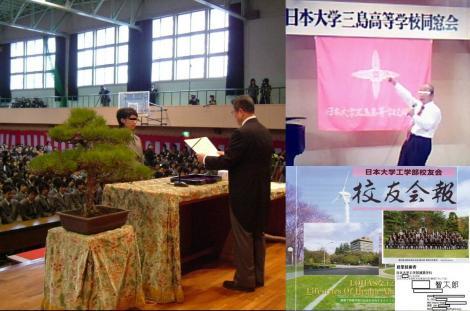 日本大学三島高等学校同窓会や日本大学工学部同窓会も多い昨今である