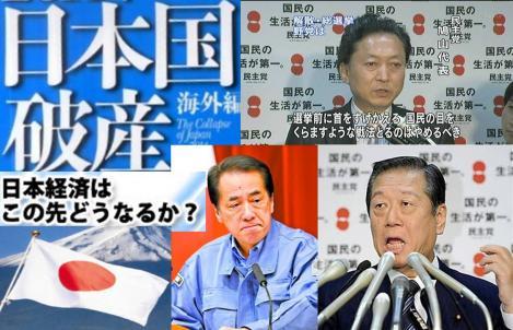 下手な日本の舵取り責任者のせいで日本国家は破産してしまう写真画像