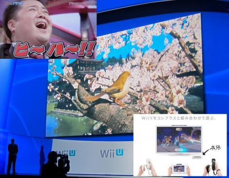任天堂のWiiUのゲームの楽しさをブラマヨの小杉もヒーハーと叫ぶ