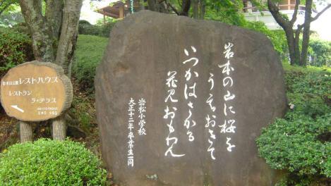 岩松小学校の大正12年卒業生による短歌 岩本の山に桜をうえにおきて いつかはさかる 花見おもわん