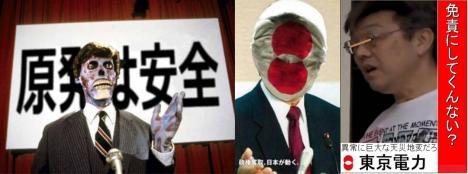 与党民主党はいつまで菅直人はいつまで東京電力の人災を天災と言う東京電力社員は免責には出来ないおもしろ写真画像