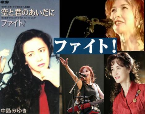 中島みゆきのファイトは日テレドラマ家なき子主題歌と共に住友生命ウイニングライフイメージソング