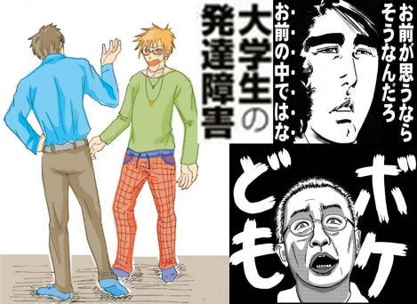大学生の発達障害で見知らぬ大学生とよく喧嘩をしたフリーイラスト加工写真