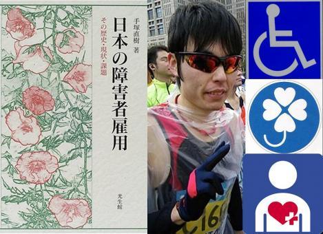 日本の障害者雇用 その歴史・現状・課題 手塚直樹著のイメージ写真画像