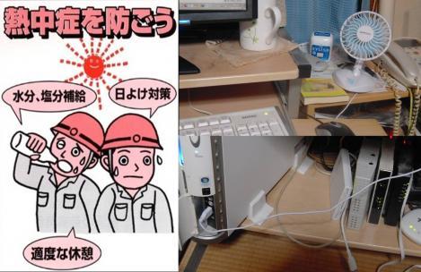 熱中症は自宅でもなるので水分補給と小型扇風機をPCにつないでエコ的に使用してる写真