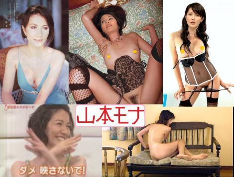 山本モナは不倫が好きでセックス好きな完全無修正写真