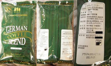 チモトコーヒー豆は靜岡県沼津市で製造されている写真です