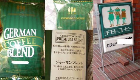チモトコーヒーのジャーマンブレンドは焙煎職人が作ったコクのあるヨーロピアンタイプのコーヒーの写真