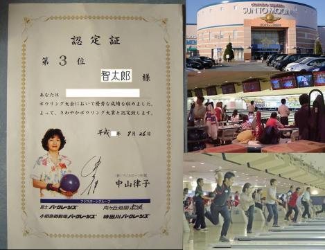 柿田川パークレーンズのボウリング大会で入賞し中山律子から認定証をもらった写真