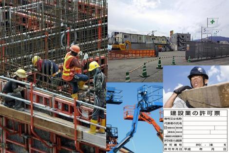 厳しい建設業界の建設現場の建設業の許可票の写真