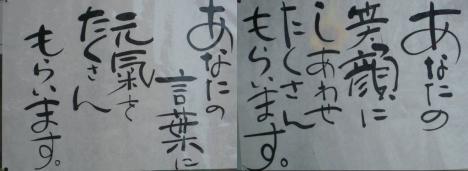 東名高速サービスエリアで見た応援短歌 あなたの言葉に元気をたくさんもらいます.あたなの笑顔にしあわせたくさんもらいますの写真