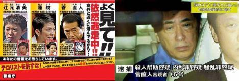 テロリストを捕まえろ!依然逃走中の辻元清美と蓮舫と菅直人だがついに1人の容疑者を逮捕した写真