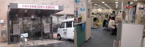 日本年金機構沼津年金事務所で障害者年金を3月に申請した時の写真