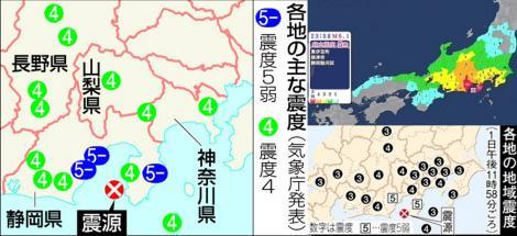 東海地震の発生かと感じられた駿河湾が震源地のマグニチュード6.1の地震画像