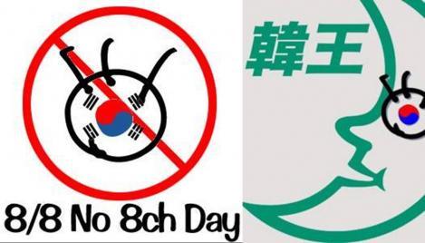 8月8日フジテレビの日には韓流ドラマのスポンサー花王の商品を返品しちゃえのおもしろ写真画像
