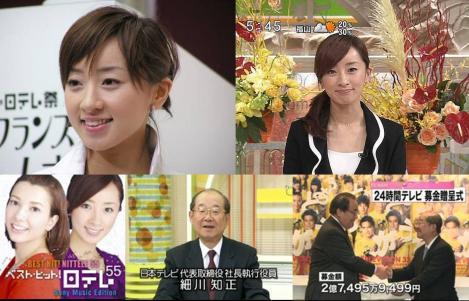 日本テレビの24時間テレビで退社する西尾由佳里女子アナと日本テレビの細川知正氏の写真