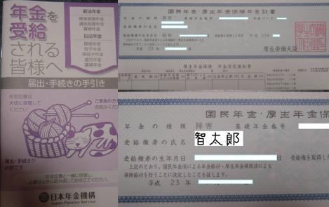 日本年金機構の年金受給者の手引き書と厚生労働省認定の障害年金証書の写真