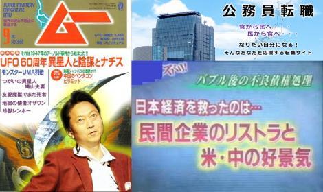 民間企業のリストラをあざ笑ってきた鳩山前首相のような役人で多くの国民は公務員試験を受けたがっている