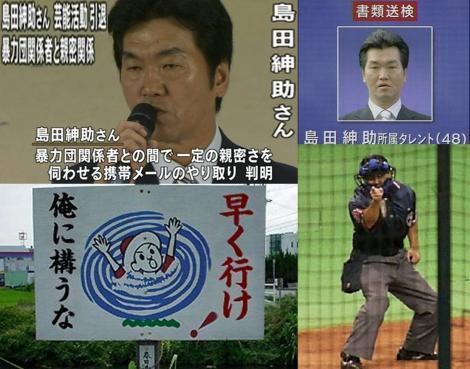 島田紳助さん芸能界引退で書類送検写真