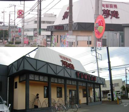 靜岡県東部地方の夢庵店舗写真画像