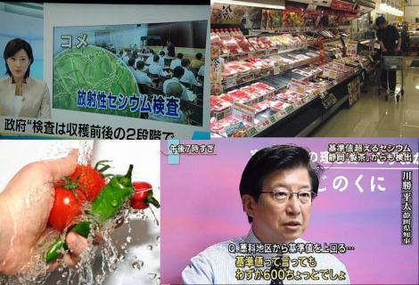 放射性セシウムの被害でコメも牛肉や野菜も靜岡県ではお茶にまでも風評被害の写真