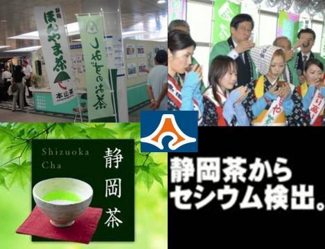靜岡茶からセシウムが検出され東京電力へ風評被害賠償請求した写真