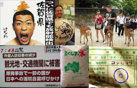 ついに佐賀県でも放射能セシウム検出で外国人観光客が減少で安全な福島米のコシヒカリも嫌われている写真