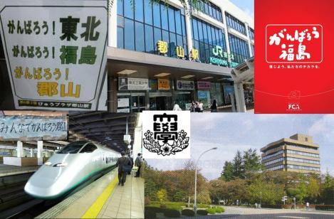 復興に向けて頑張っている福島県郡山市と日本大学工学部の写真