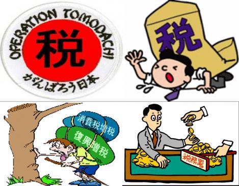 日本国民は増税で生活が苦しめられるのかのイラスト画像