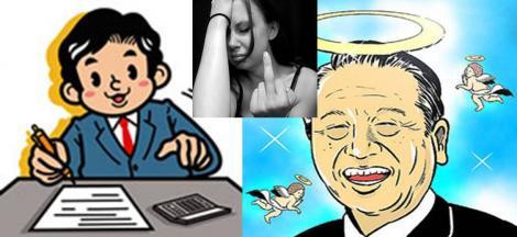 日本国家の扶養家族で嫌われ者の役人や政治家どものフリーイラスト写真