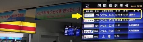 靜岡空港の歓迎言葉で中国語と韓国語分からんソウルからコレアンエアー到着便が早まった表示デジカメ写真