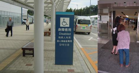 富士山靜岡空港に到着し障害者用駐車スペースにて車から降りて到着口へ行く母と嫁のデジカメ写真