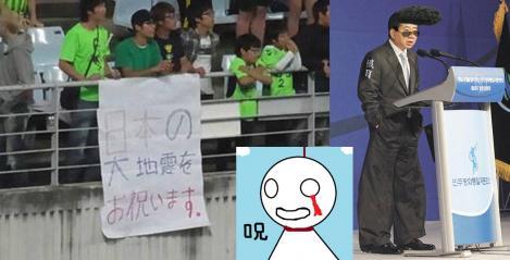 韓国サポーターがサーカー戦で日本の大地震をお祝いますの写真と反省写真画像