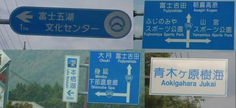 幻の富士六湖へ向かう途中の多くの看板のデジカメ写真