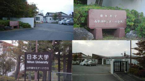 懐かしい日本大学山中湖セミナーハウスには日大三島高校時代に宿泊したデジカメ写真