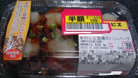 マックスバリュ東海で買って食べるきのこと豆腐のハンバーグ