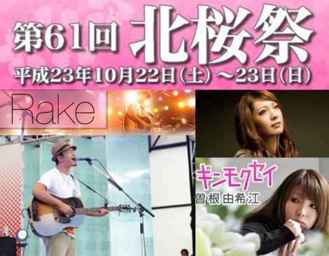 北桜祭で平成23年度に芸能アーティストで来るRakeと曽根由希江のデジカメ写真