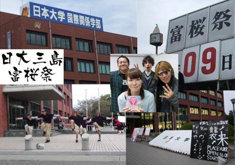 日本大学国際関係学部と短期大学の三島市で開催される富桜祭2011のデジカメ写真