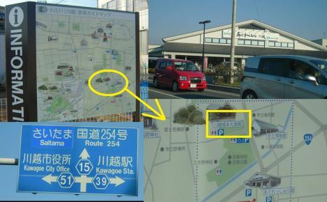 埼玉県川越市の小江戸の散策マップを見て川越城を探した時のデジカメ写真