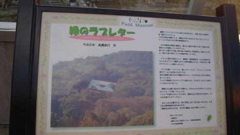 緑のラブレターの作品表示のデジカメ写真