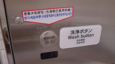 中央自動車道藤野パーキングエリアのトイレに表示された韓国語や中国語のデジカメ写真