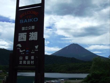 西湖から撮った富士山のデジカメ写真
