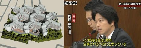 公務員宿舎は原則全廃と遅い良い訳する民主党の岡田康裕議員と公務員宿舎のCADの3Dフリー写真画像