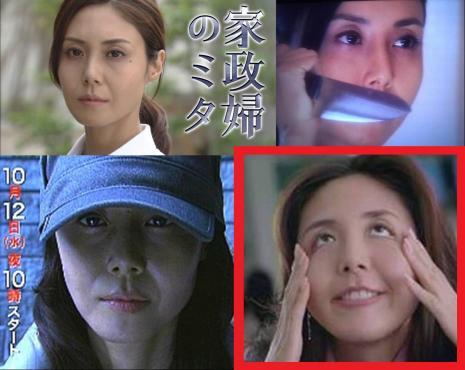 家政婦のミタの最終回での三田を演じる松嶋菜々子の顔の写真画像