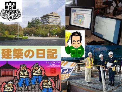 日本大学工学部建築学科から建設業界での多くの仕事は障害者で勤務してた