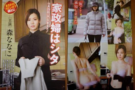 家政婦のミタの著作権侵害たる家政婦はシタのDVD販売かのデジカメ写真画像です