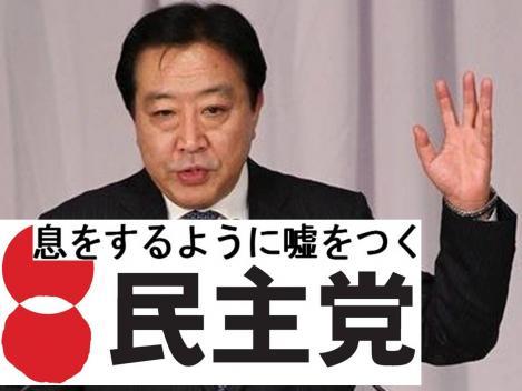 息をするように嘘をつく悪党の民主党軍団の野田首相のデジカメ写真なのだ