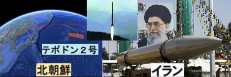 北朝鮮の開発されるテポドン2号の発射あるいはイランの核爆弾で人類滅亡なのかの恐ろしきデジカメ写真なのである